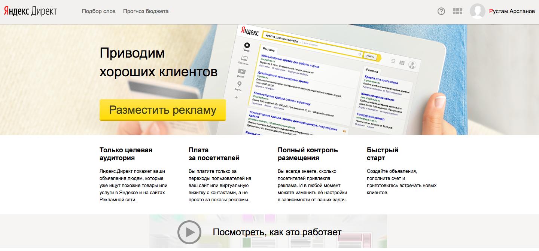 Реклама в яндекс директ как сделать самостоятельно реклама в интернете как убрать бесплатно
